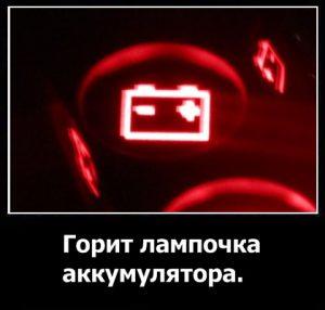 Лампочка аккумулятора на приборке