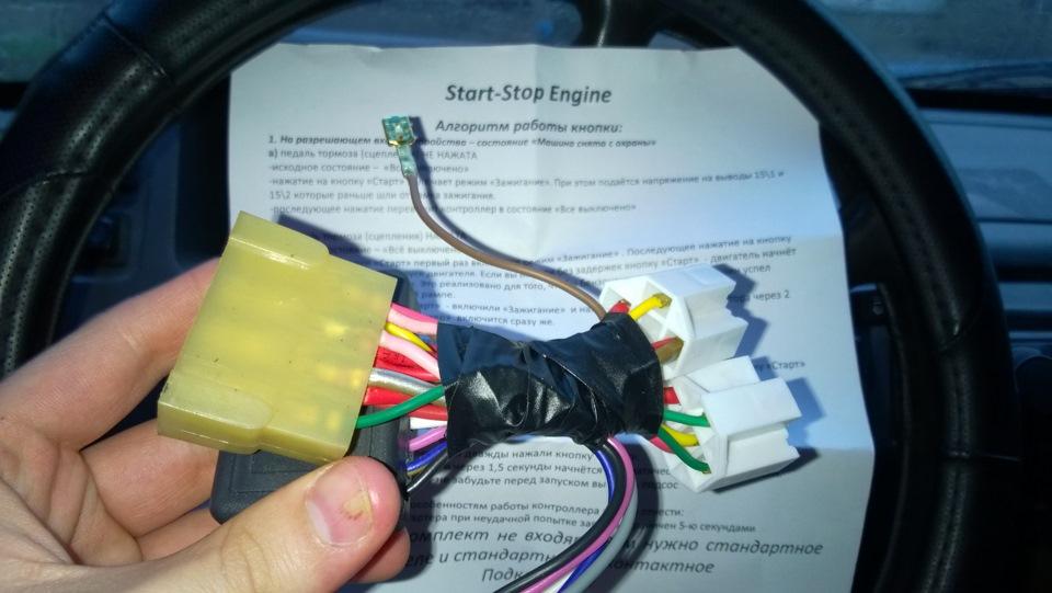 Как установить кнопку зажигания