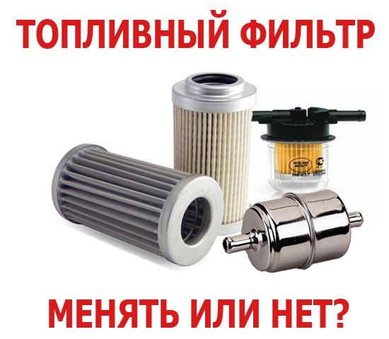 Через сколько менять нужно менять топливный фильтр