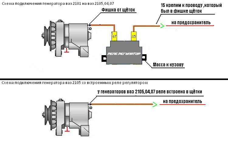 kak podklycit rele regulyator 1 - Схема подключения регулятора напряжения ваз 2106