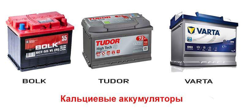 Кальциевые батареи для авто