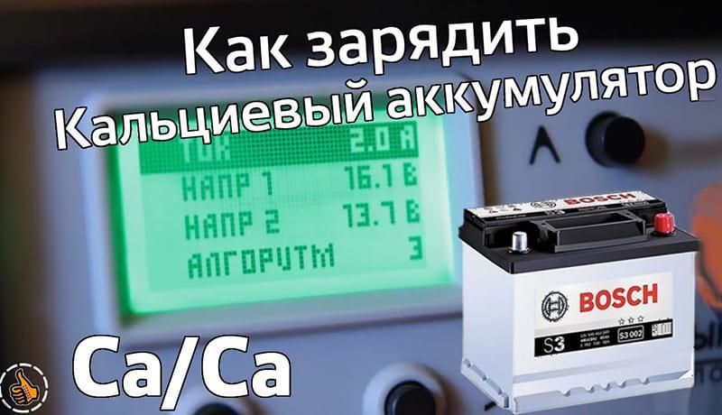 Кальциевая АКБ
