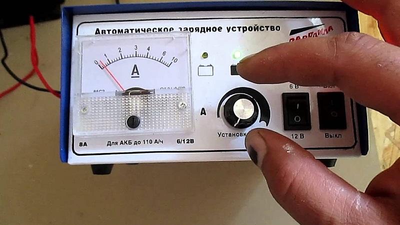 Автоматическое зарядное устройство